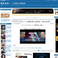 海外反応! I LOVE JAPAN